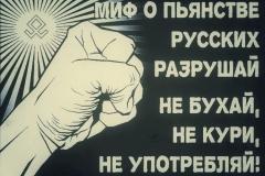 Миф о пьянстве русских разрушай