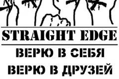 Straight Edge - верю в себя, верю в друзей, верю в свободу