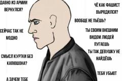 Русский скинхед мем