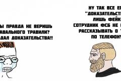 Навального отравили доказательства
