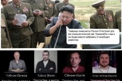 Коммунисты и Ким Чен Ын
