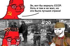 Вот бы вернуть СССР