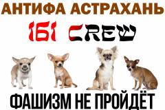 Антифа Астрахань