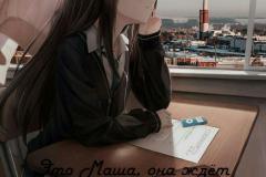 Это Маша, она ждёт когд Россия станет свободной