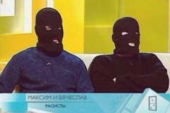 Максим и Вячеслав - расисты