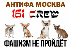 Антифа Москва