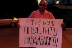 Требую опустить Навального