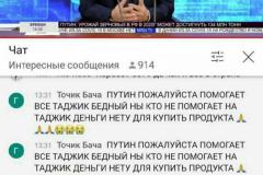 Путин пожалуйста помогает все таджик бедный ны кто не помогает на таджик