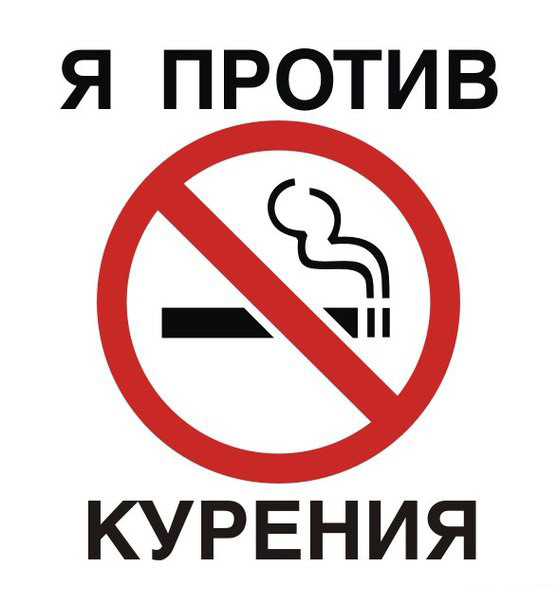 Как бросить курить — Как я бросил курить