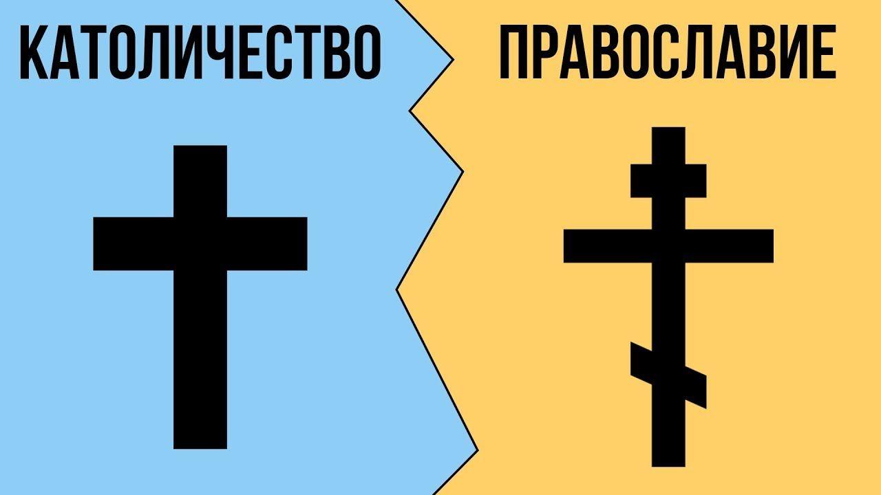 В чём разница между католичеством и православием