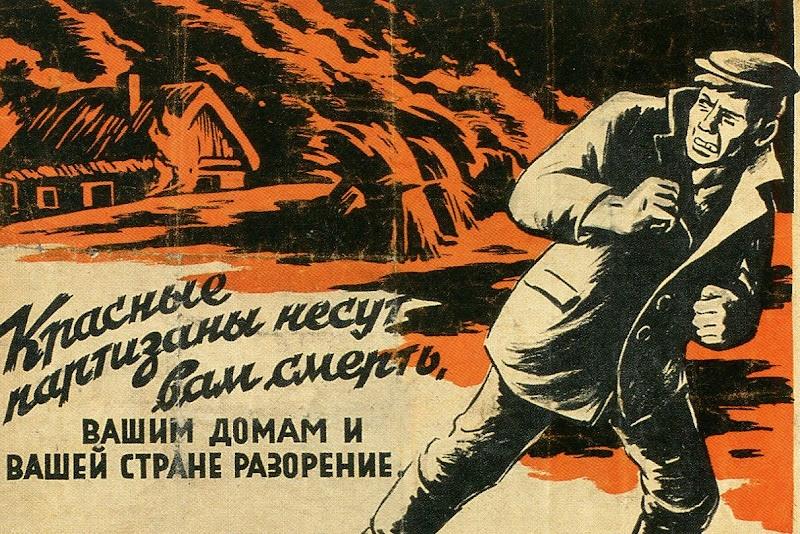 Как советские партизаны-уголовники грабили мирное население СССР