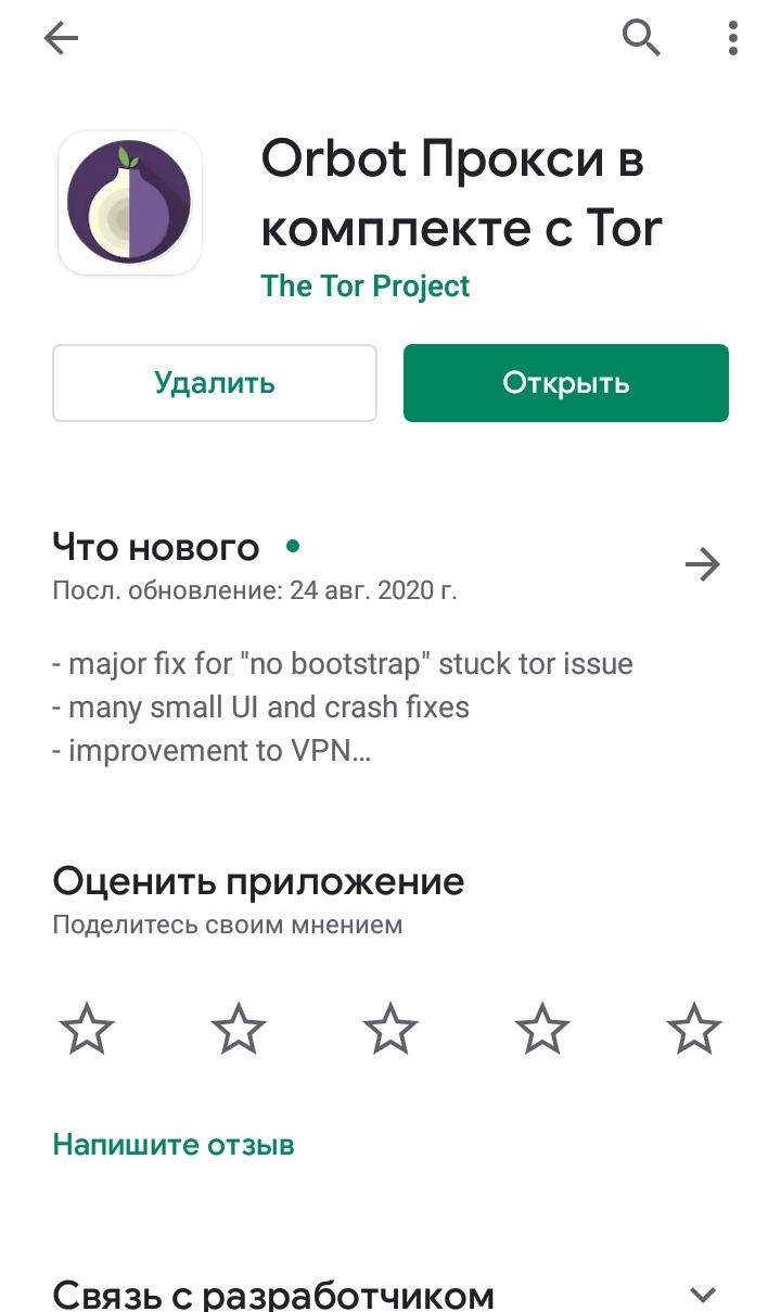 Как попасть в даркнет с помощью Android