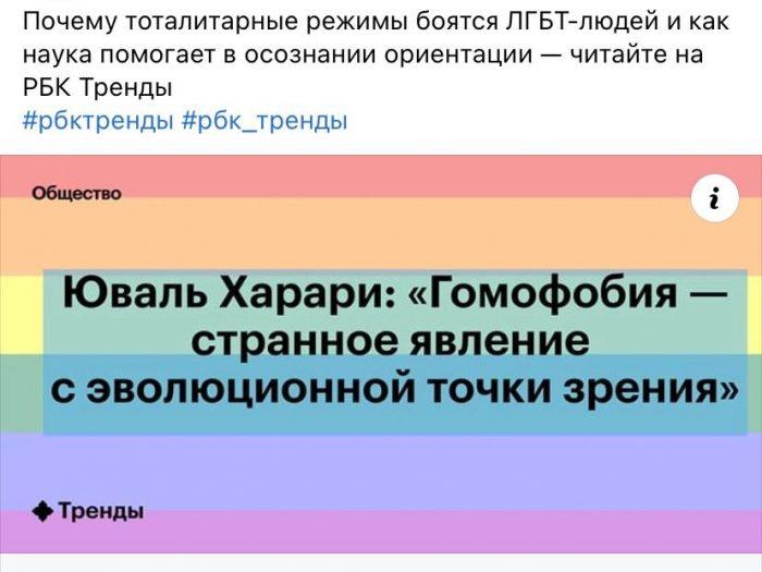 РосБизнесКонсталинг пропагандирует гомосексуализм
