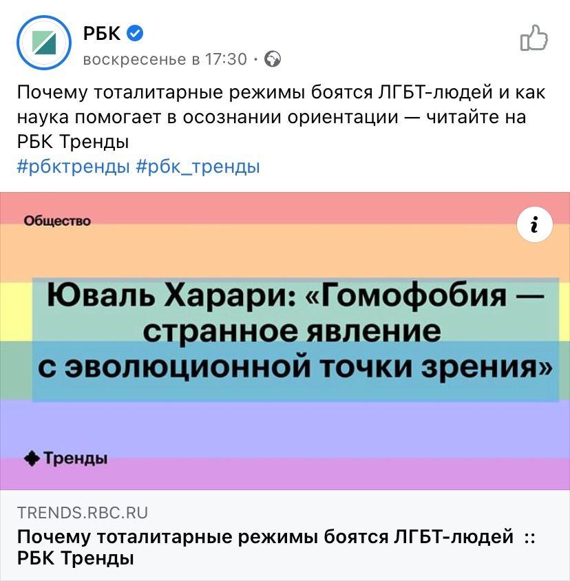 РосБизнесКонсталтинг пропагандирует гомосексуализм