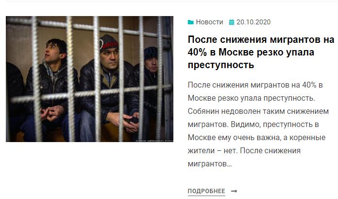 Одноклассники удаляет публикацию о вреде мигрантов