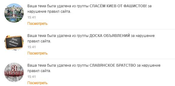 Одноклассники удаляют публикацию за новость о власти