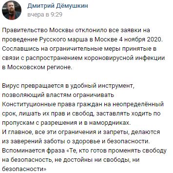 В Москве отклонили все заявки на проведение Русского марша 2020