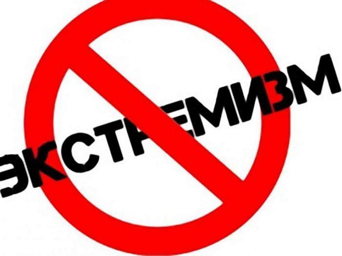 Разрешено ли хранить экстремистские материалы