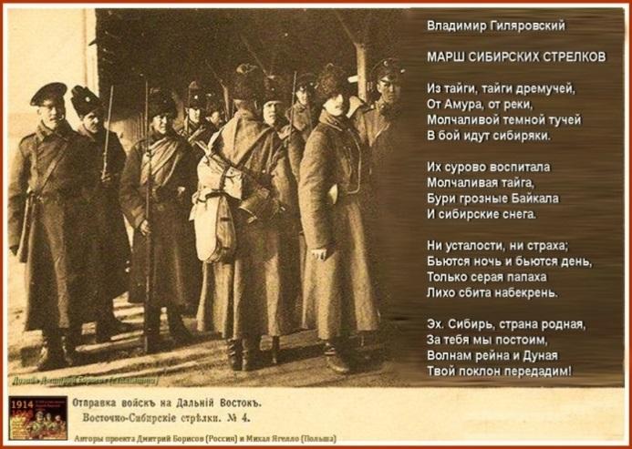 Текст Марша Сибирского полка