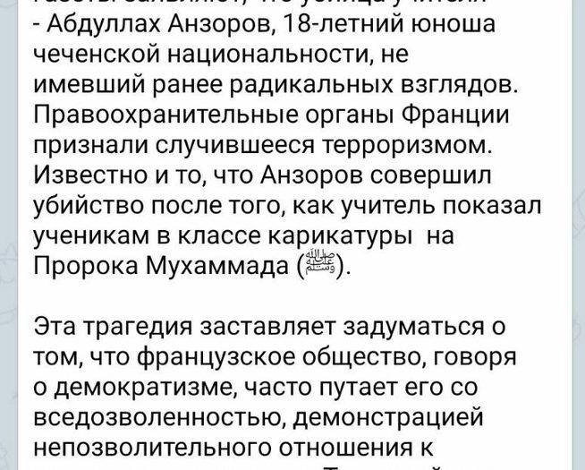 Рамзан Кадыров в своём Telegram канале оправдал терроризм
