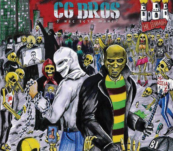CG Bros - Песня Марковского Полка | Текст песни | Скачать песню