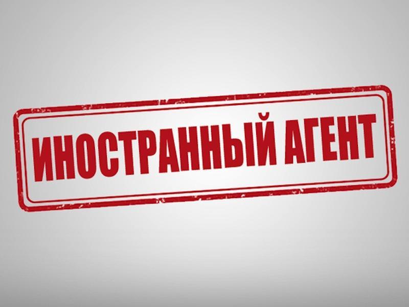 За отказ признать себя иностранным агентом можно получить срок