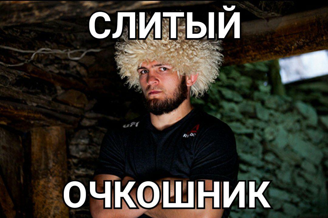 """Владислав Поздняков считает Хабиба """"слитым очкошником"""""""