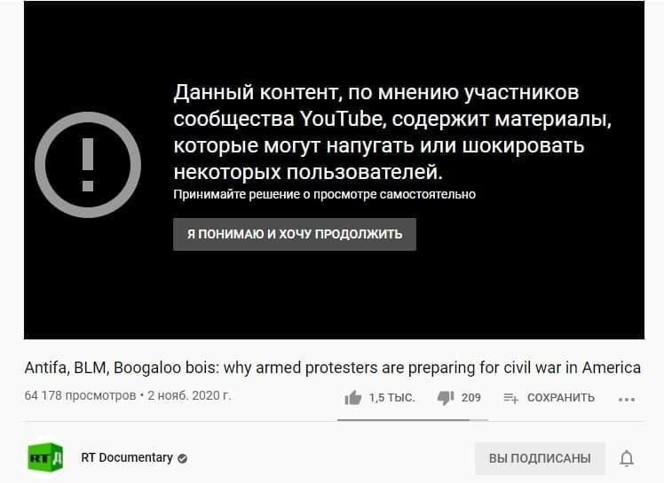Youtube прикрывает террористов из антифа и BLM