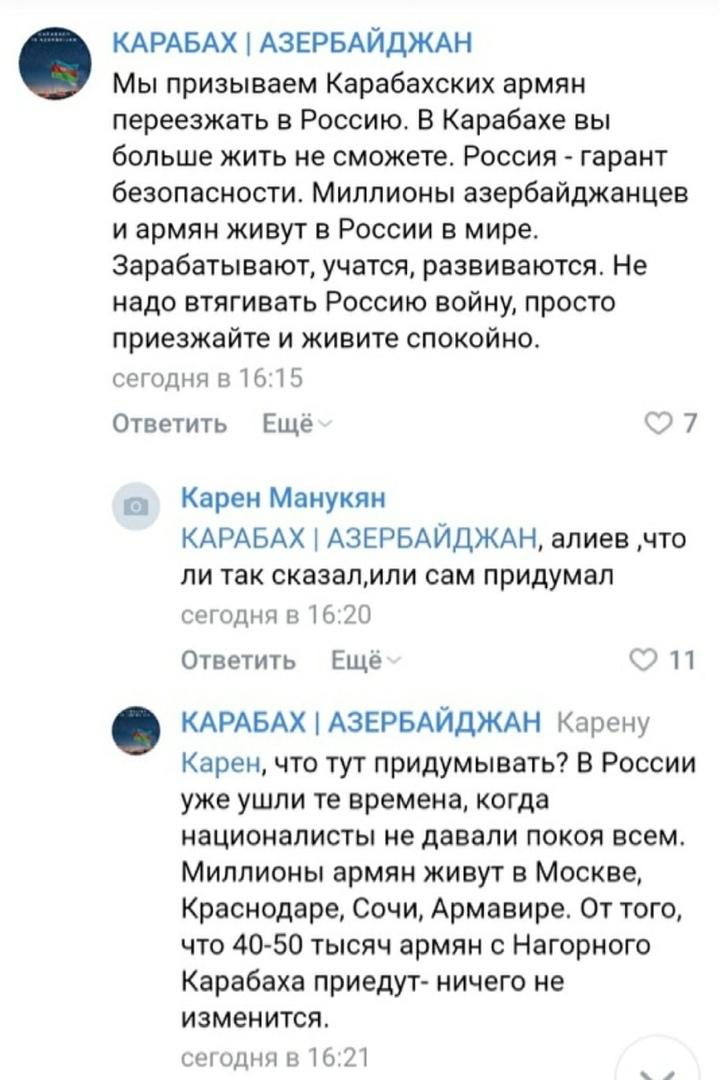 Азербайджанцы призывают армян переезжать в Россию