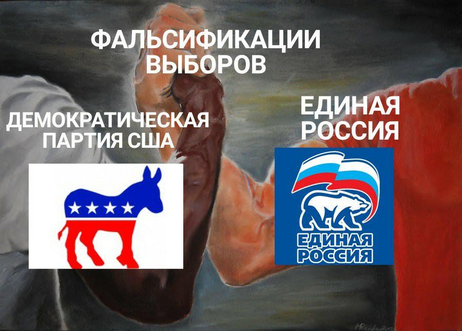 Фальсификации выборов - Демократическая партия США и Единая Россия