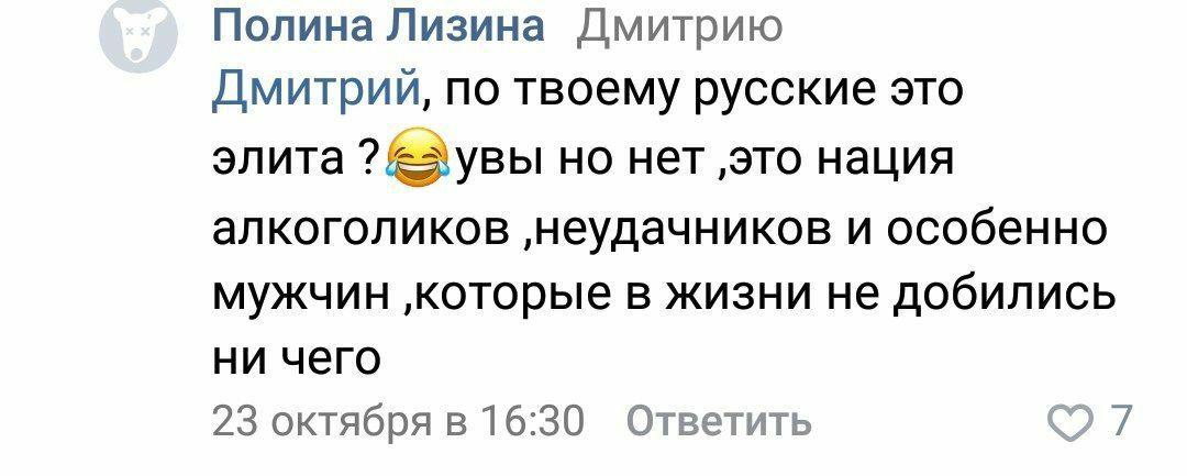 МВД Красноярска разрешило оскорбление русской нации