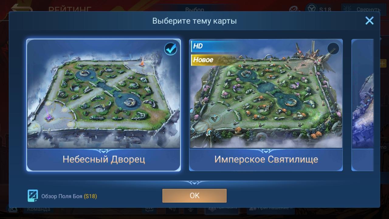 Как изменить карту в Mobile Legends