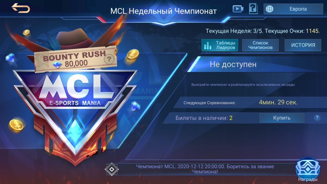 Как участвовать в MCL в Mobile Legends