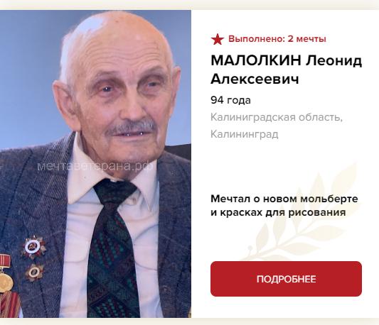 О чём мечтают ветераны второй мировой в России