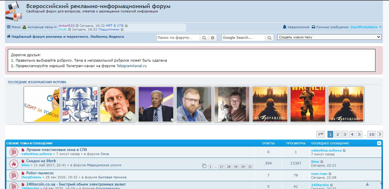 Всероссийский рекламный форум