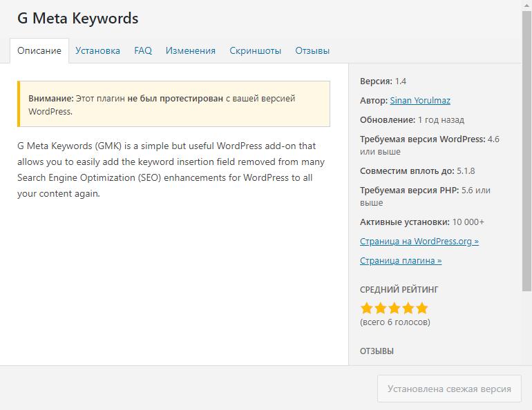 Как настроить ключевые слова статей на сайте WordPress