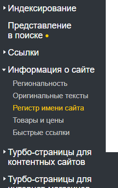 Как изменить регистр адреса сайта в Яндексе