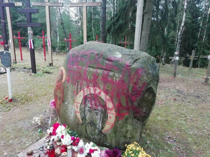 Пособники коммунизма испортили могильный камень жертв террора