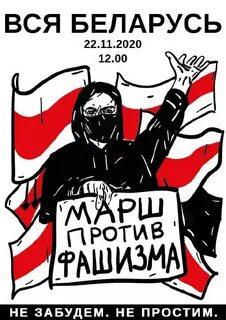 Фашисты против фашистов: протесты в Беларуси сегодня