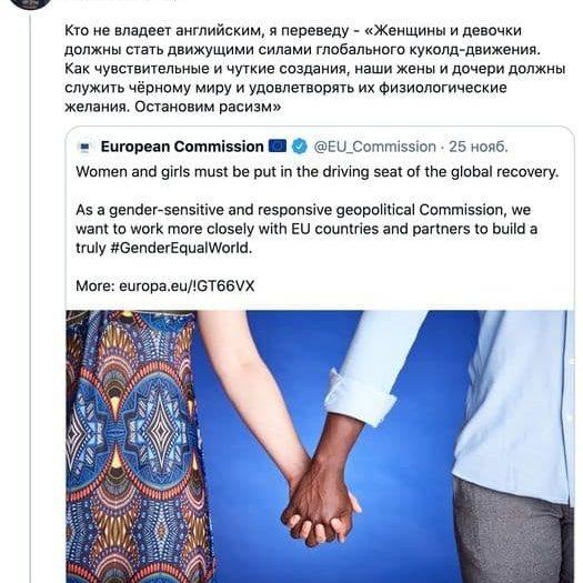Еврокомиссия призвала к уничтожению белой расы
