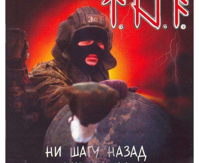 TNF - Don't Stop Hooligans | Текст песни | Скачать