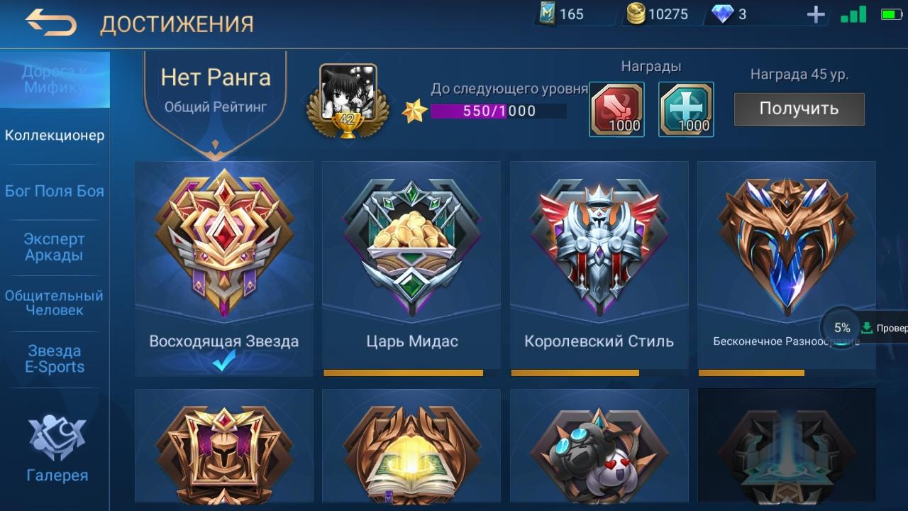Как быстро прокачать эмблемы в Mobile Legends