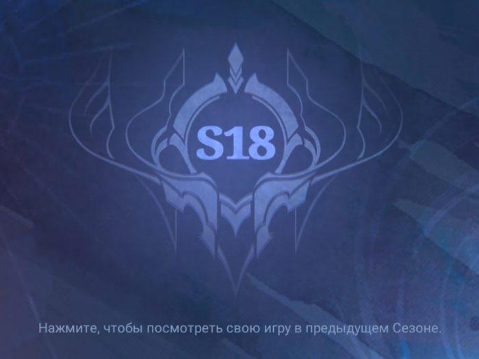 Завершился сезон s18 в Mobile Legends