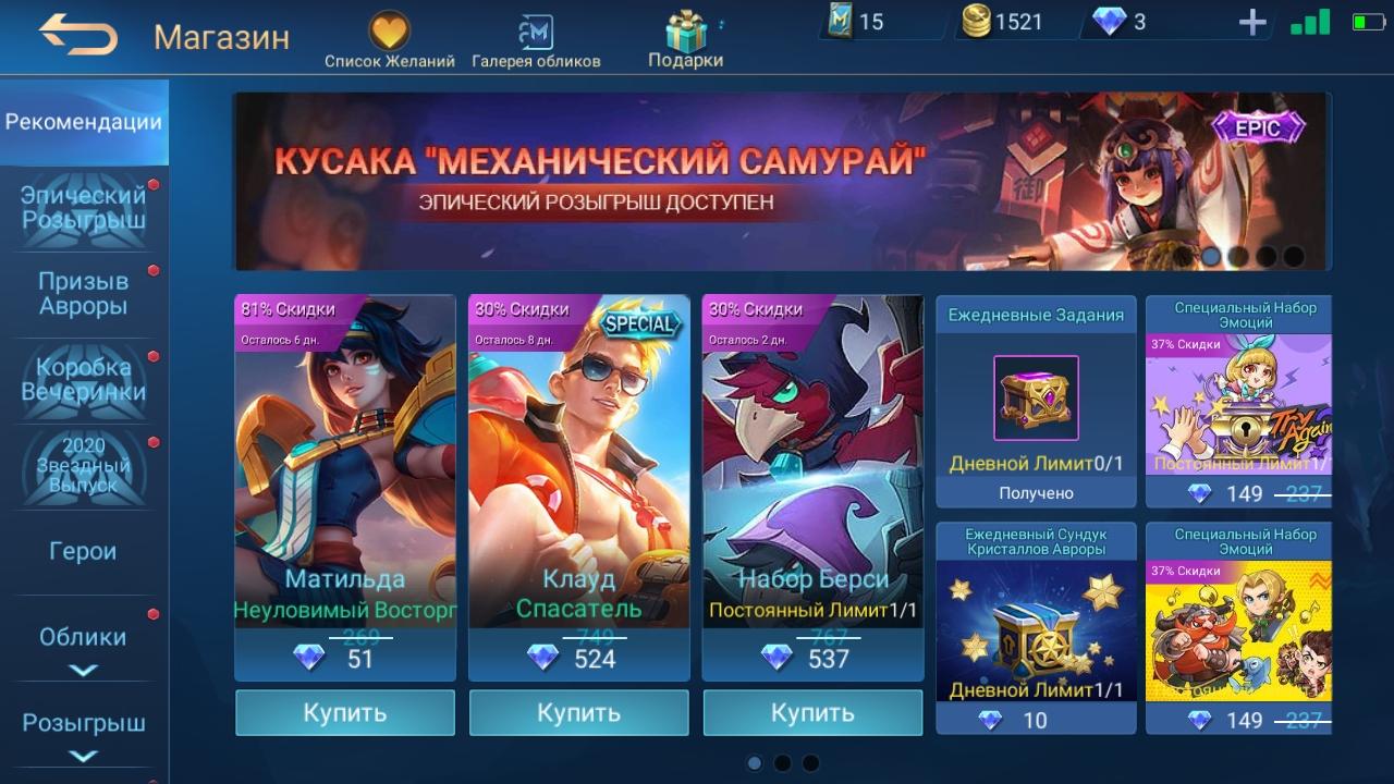 Скриншоты игры Mobile Legends
