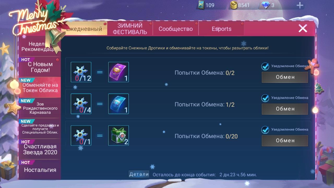 Бонусы на 26 декабря в Mobile Legends