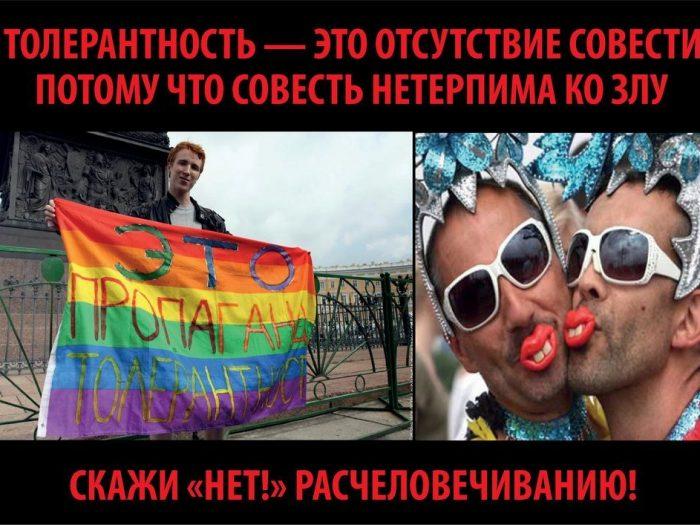 Толерастия уже здесь: В Москве открылся центр трансвеститов