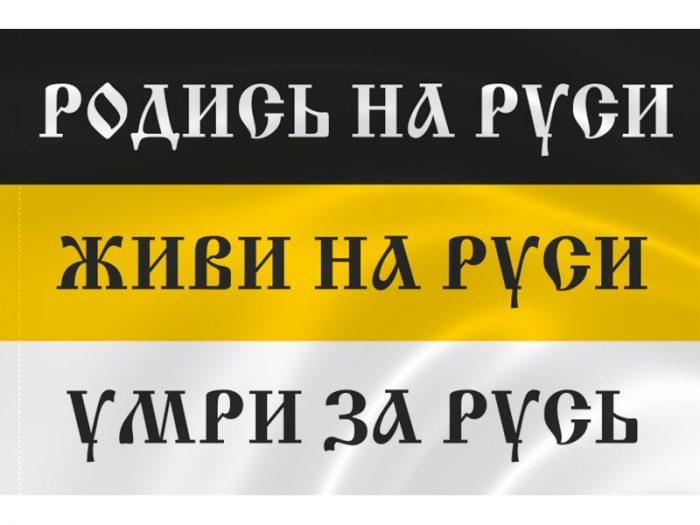 Актуально ли сегодня правое движение в России?