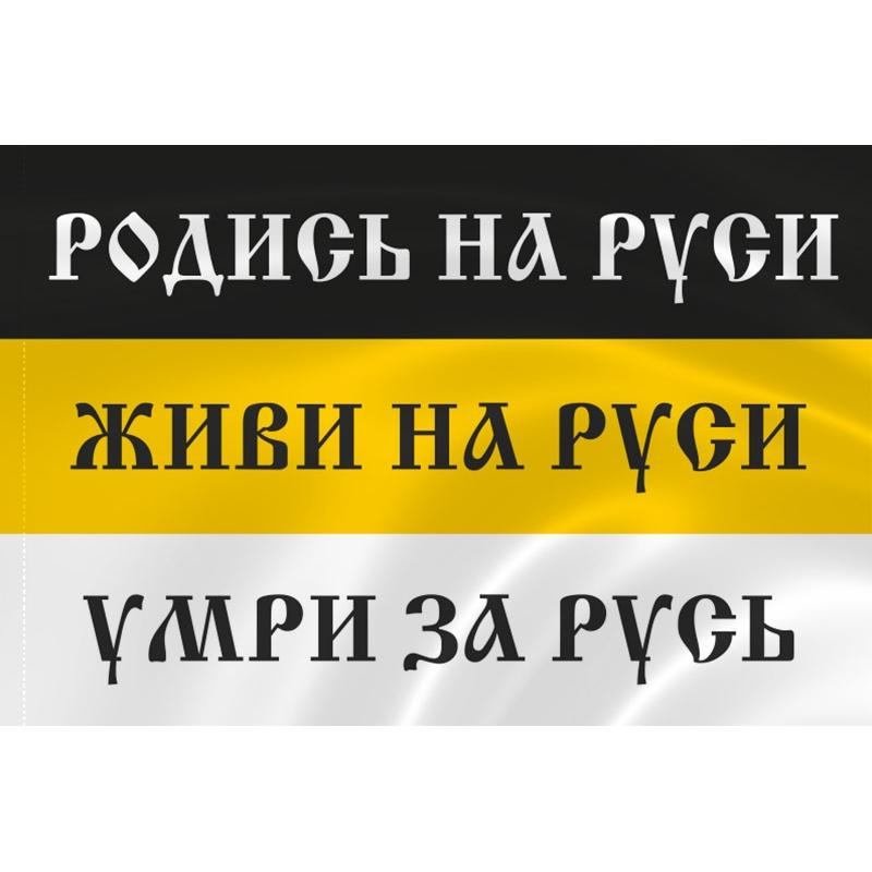 Актуально ли сегодня правое движение в России