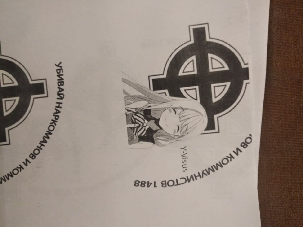 Во Владимире распространяли призыв убивать коммунистов