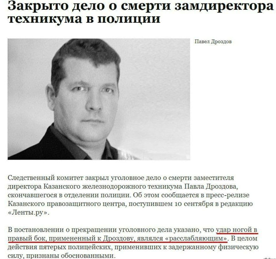 Полицейские безнаказанно убили человека в Казани